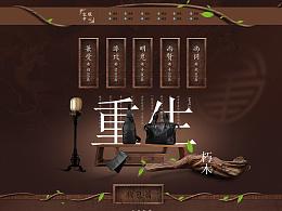 中国风男包首页