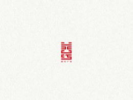 谷龙—几款标志设计