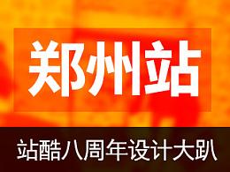 站酷八周年设计大趴郑州站