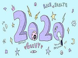 2020年了 該更新 更新 更新