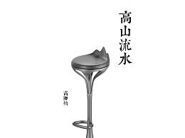 墨山水·高山流水(高脚椅)