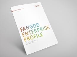 互联网风格企业画册