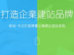 企业建站推广专题广告