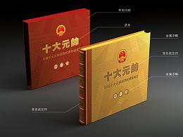 中国十大元帅授勋60周年纪念银钞珍藏册