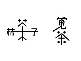 字体设计/标志设计