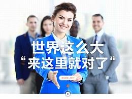 企业招聘专题页