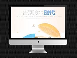 天猫京东详情 淘宝大家电系列 水龙头详情  改风格类目临摹