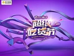 电商主题活动banner三维字体设计