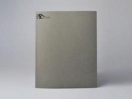 【澄】第一辑·澄园出品·素履往·陈志超·著