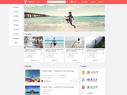 【讲座来了】WEB门户网站