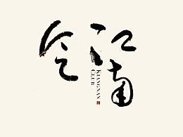 『江南会』logo设计 中国人的高端会所氤氲水墨小雅江南中观设计 H&Mark韓茲設計Dc.草逸社出