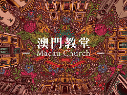 澳门教堂 Macau Church