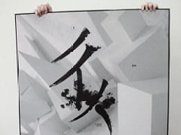"""拒绝""""标准""""寻找最《初》的理念之展览篇#青岛理工大学琴岛学院#"""