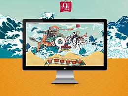 品牌九周年庆活动主题专题首页中国风浮世绘日式风格电商天猫网页平面视觉设计创意1920Banner悬浮