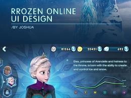 《frozen》界面练习