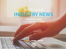 上海顶顶商务服务有限公司 官网设计 网站设计