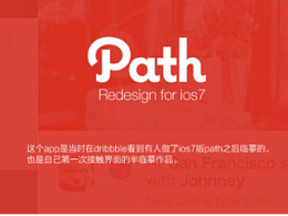 Path redesign for ios7