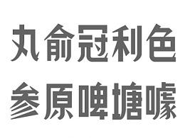 民国风格字体