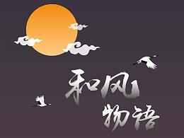 日式和风系列icon