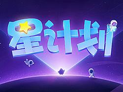 做有故事的设计-梦幻手游星计划项目设计
