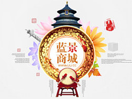 中国风banner制作