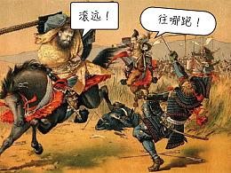 日本历史话恶人 自力新皇平将门