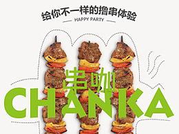 串咖 CHUANKA 餐饮店DM传单
