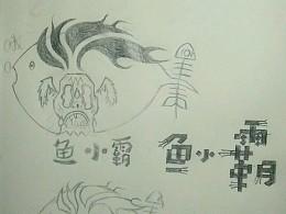 怪趣的字体设计配合画的一些小人插画
