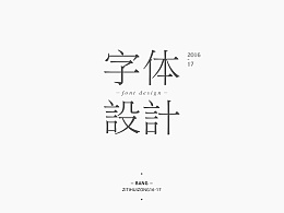 2016-2017/字体