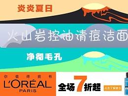 欧莱雅双十一flash电商banner制作