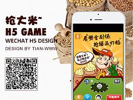 "【H5】湖北电视综合频道  ""抢大米"" 游戏 GAME"