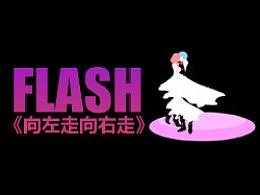flash动画制作《向左走向右走》几米漫画同名