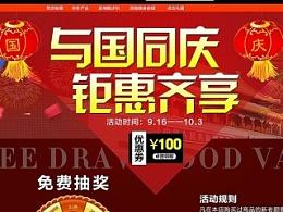 国庆节页面