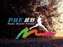 P.D.F.越野品牌视觉形象设计