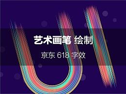 AI艺术画笔绘制京东618字体效果