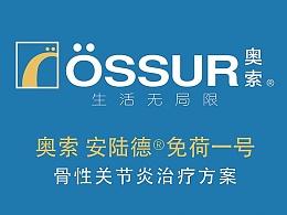 OSSUR奥索假肢科技品牌平广及宣讲会易拉宝
