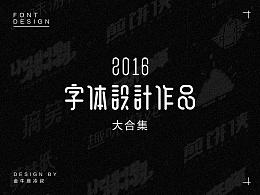无事/字体设计(2016字体大合集)