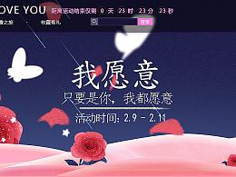 情人节电商专题页设计