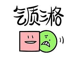 喵魂【气质三格】251-265