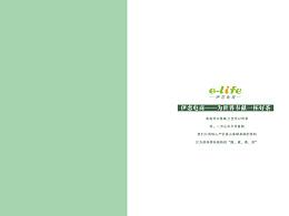 茶叶类——产品手册