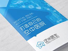 泛米医生-刘珣品牌设计
