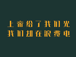 2014年12月的字体设计