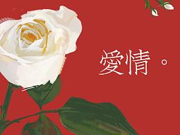 小米-情人节专题活动