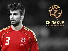 中国杯·星动