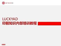 luckyad创意部印刷分享方案