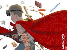 仗剑走天涯
