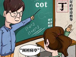 教师节插画