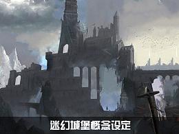 迷幻城堡系列气氛
