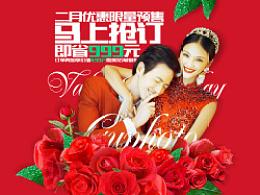 2014婚嫁行业