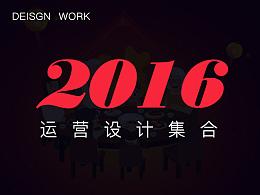 2016APP运营相关设计合集